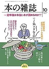 10月 サンマ高飛び号 No.460