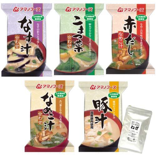 アマノフーズ フリーズドライ 味噌汁 化学調味料無添加 5種類 30食 小袋ねぎ1袋 セット