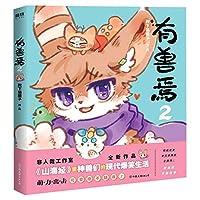有兽焉2 靴下猫腰子 中国友谊出版公司 9787505747692