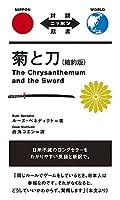 菊と刀 縮約版 The Chrysanthemum and the Sword【日英対訳】 (対訳ニッポン双書)