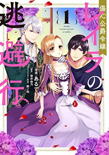 傷心公爵令嬢レイラの逃避行(1) (フロース コミック)の詳細を見る