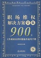 职场维权解决方案全集:900个工作就业法律问题速查速用手册