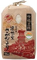 【精米】 佐賀県 逢地の里 さがびより 特別栽培米 10kg 令和元年産 【五ツ星お米マイスター厳選】