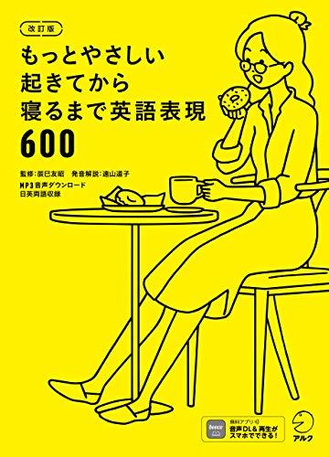 [音声DL付]改訂版 もっとやさしい起きてから寝るまで英語表現600 起きてから寝るまでシリーズ