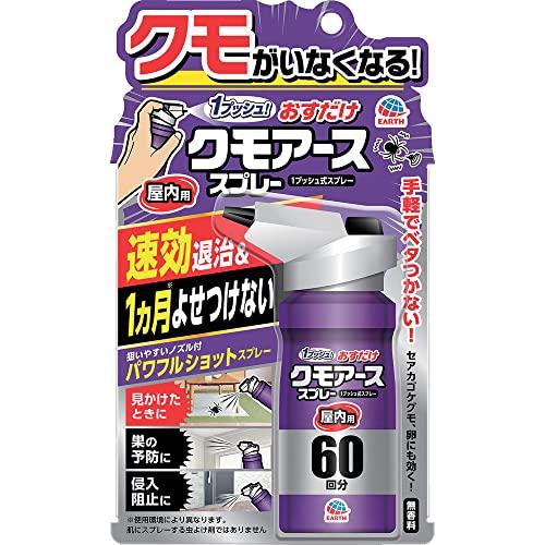おすだけクモアーススプレー クモ用 殺虫剤 [屋内用 60回分]