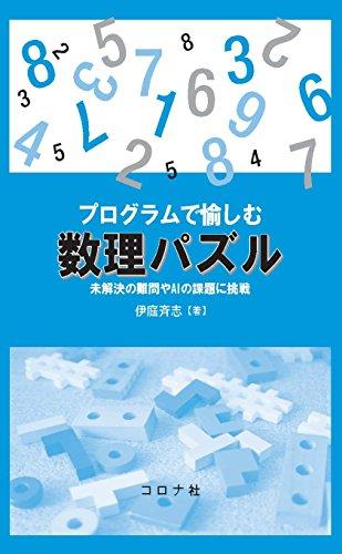プログラムで愉しむ数理パズル- 未解決の難問やAIの課題に挑戦 -の詳細を見る