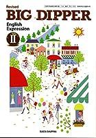 改訂版 BIG DIPPER English Expression Ⅱ [教番:英Ⅱ/326]