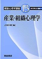 産業・組織心理学 (朝倉心理学講座)