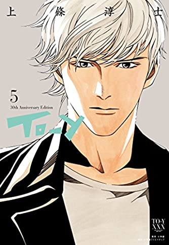 To-y 30th AnniversaryEdition 5 (小学館クリエイティブ単行本)