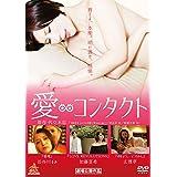 愛∞コンタクト [DVD]