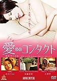 愛∞コンタクト[DVD]