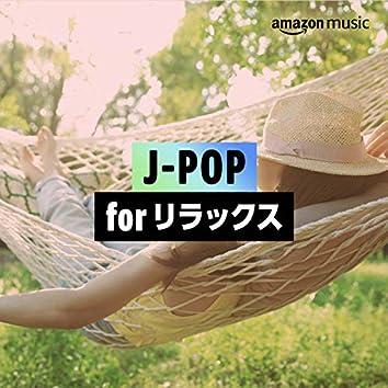 J-POP for リラックス