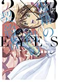 3×3EYES 鬼籍の闇の契約者(5) (ヤングマガジンコミックス)