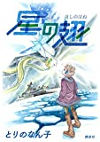 星の翅(1) (モーニングコミックス)