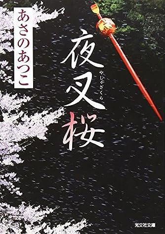 夜叉桜 (光文社時代小説文庫)