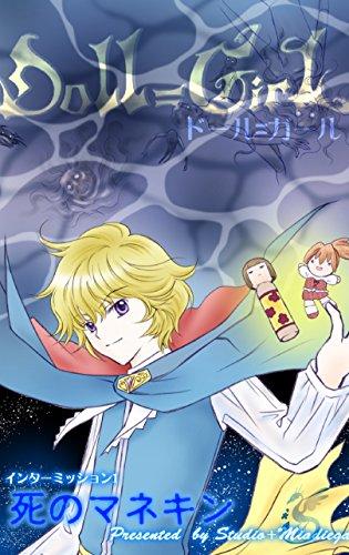 DollGirl Summer Special 2015: The Phobic Manikins (Miadiega alpha books) (Japanese Edition)
