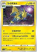 ポケモンカードゲーム S3 031/100 ライボルト 雷 (U アンコモン) 拡張パック ムゲンゾーン