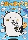 MOGUMOGU食べ歩きくま 2 限定版