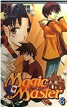 マジック・マスター (6) (ガンガンコミックス)