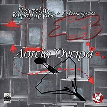 Asteia Oneira (feat. Glykeria)