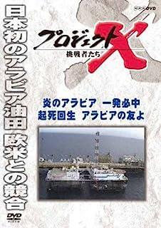 プロジェクトX 挑戦者たち 炎のアラビア一発必中 起死回生アラビアの友よ [DVD]...