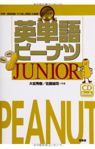 英単語ピーナツJUNIOR CD付
