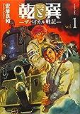 乾と巽―ザバイカル戦記―(1) (アフタヌーンKC)