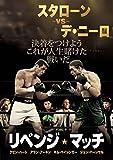 リベンジ・マッチ [DVD] image