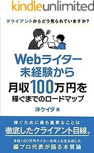 Webライター未経験から月収100万円を稼ぐまでのロードマップ : ー月収100万円のライターを何人も生み出した編プロ代表が語る 「Webライティング」の基本ー