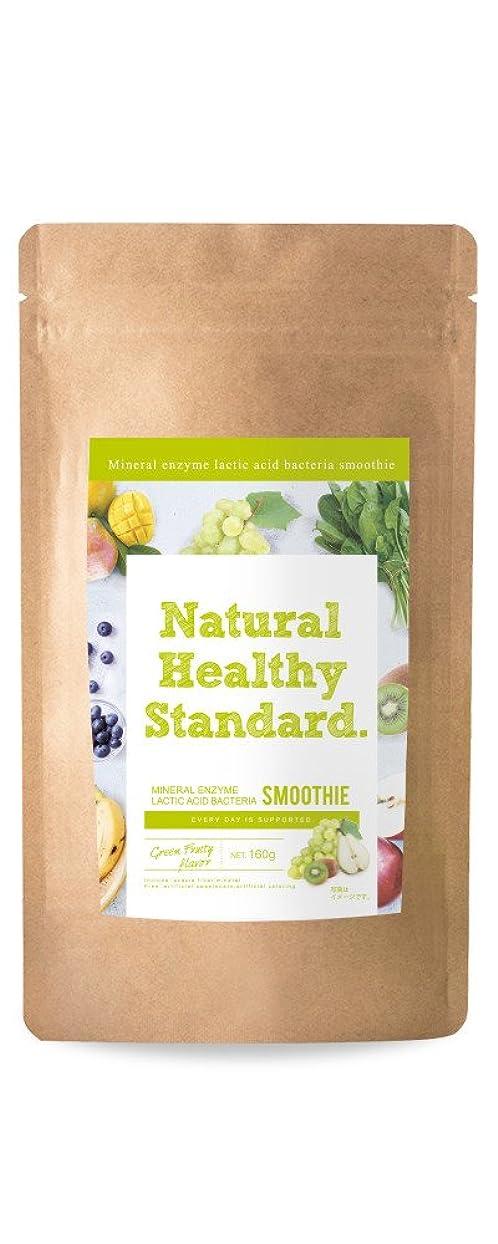 温度計筋特派員Natural Healthy Standard. ミネラル酵素スムージー乳酸菌グリーンフルーティー風味 160g