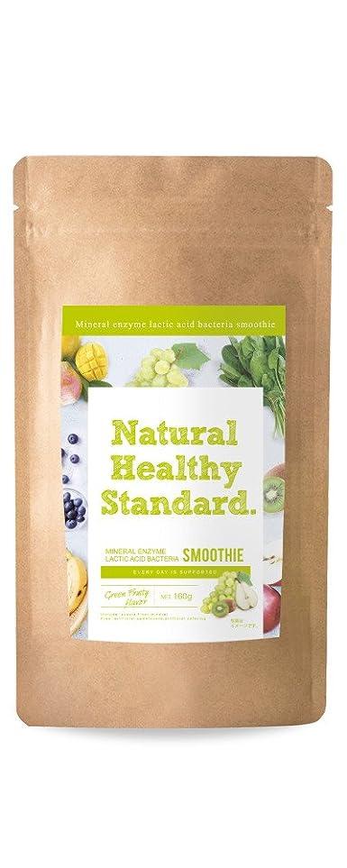 シティ精神的に瀬戸際Natural Healthy Standard. ミネラル酵素スムージー乳酸菌グリーンフルーティー風味 160g