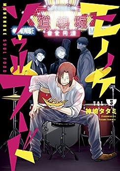 [神崎タタミ]のモノノケソウルフード(3) (モーニングコミックス)