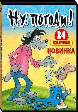 Nu Pogodi - Hase und Wolf - alle 24 Folgen.Ну, Погоди! Выпуски 1-24 Aus DDR Zeit. Auf russisch.