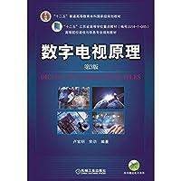 Digital TV Principle (3rd Edition)(Chinese Edition)