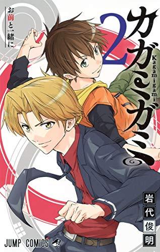 カガミガミ 2 (ジャンプコミックス)
