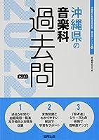沖縄県の音楽科過去問 2022年度版 (沖縄県の教員採用試験「過去問」シリーズ)