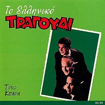 To Elliniko Tragoudi - Trio Kitara