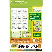 (4個まとめ売り) エレコム 宛名・表示ラベル 速貼 18面付 70mm×42.3mm 20枚 EDT-TMQN18