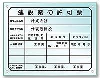 建設業許可票(事務所用)高級アクリルガラス色エッジ加工