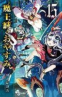 魔王城でおやすみ (15) (少年サンデーコミックス)