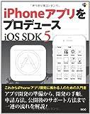 iPhoneアプリをプロデュース iOS SDK5 (SCC Books)