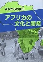 アフリカの文化と開発―苦悩からの脱出