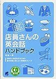 店員さんの英会話ハンドブック(CD BOOK)