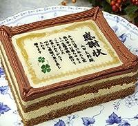 ケーキで感謝状 10号 名入れ