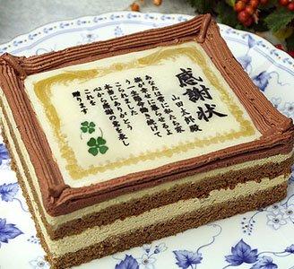 ケーキで感謝状 5号 名入れ 名前入れ ケーキ
