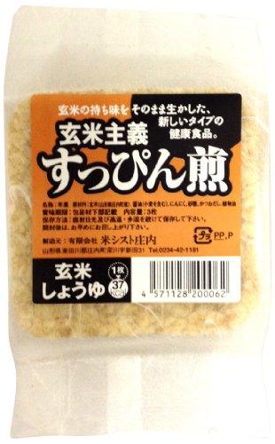 米シスト庄内 玄米主義 すっぴん煎 玄米 しょうゆ 3枚×24袋