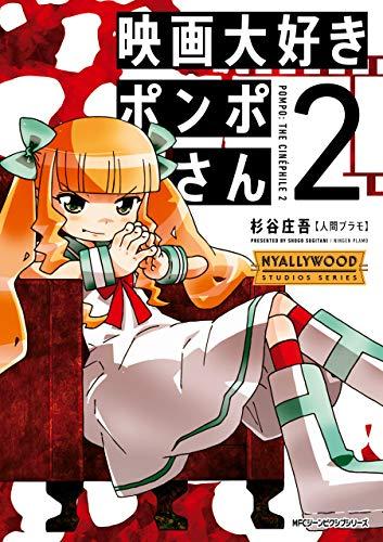 映画大好きポンポさん2 (MFC ジーンピクシブシリーズ)