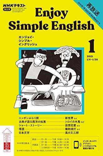 NHKラジオ エンジョイ・シンプル・イングリッシュ 2021年 1月号 [雑誌] (NHKテキスト)