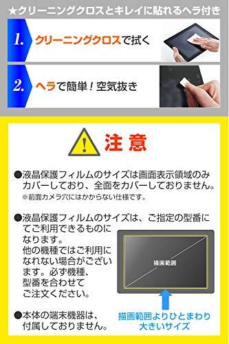 『メディアカバーマーケット ワコム MobileStudio Pro 紙のような書き心地 反射防止 液晶保護 フィルム (MobileStudio Pro 16)』のトップ画像