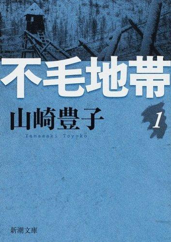 不毛地帯(一) (新潮文庫)